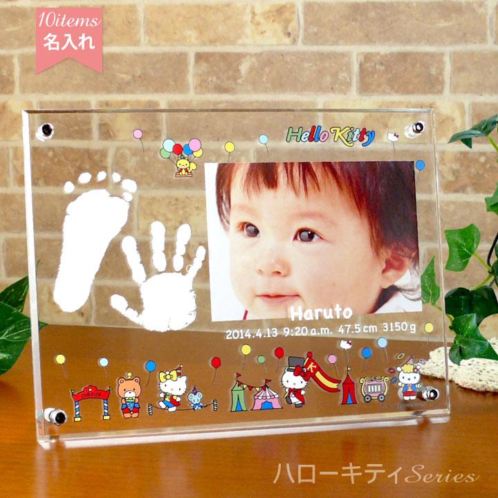 ハローキティ 手形足形 キット付き メモリアル フォトフレーム 「サーカス」 名入れ ( 漢字 / ひらがな / アルファベット ) アクリル 印刷タイプ 出産祝い 内祝 赤ちゃん ベビー ギフト キティちゃん サンリオ フォトスタンド 写真立て