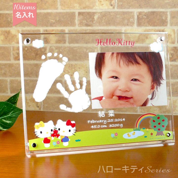ハローキティ 手形足形 キット付き メモリアル フォトフレーム 「りんごのお話」 名入れ ( 漢字 / ひらがな / アルファベット ) アクリル 印刷タイプ 出産祝い 内祝 赤ちゃん ベビー ギフト キティちゃん サンリオ フォトスタンド 写真立て