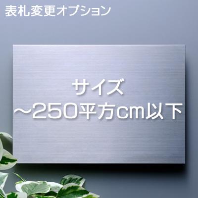 【 表札オプション 】 表札サイズ変更~250平方cm以下
