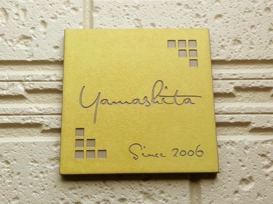 表札 タイル表札「パステルイエロー」正方形 145角 色、書体、デザイン変更可 デザイン表札 表札 かわいい 黄色