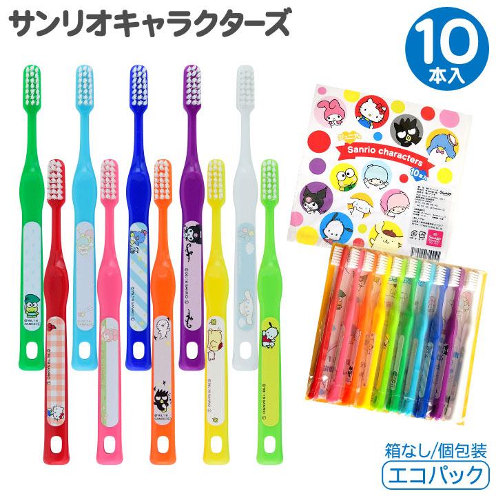 対応年齢5歳~11歳頃 スーパーセール 1本ずつ個包装で安心 サンリオキャラクターズ 歯ブラシセット ジュニア用 10本入り 10色 日本製 出荷 個包装 10キャラクター エコパック