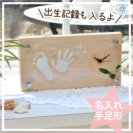 手形足形 キット付き メモリアル 時計 木製 CLC-01 名入れ ( 漢字 / ひらがな / アルファベット ) アクリル 彫刻タイプ 出産祝い 内祝 赤ちゃん ベビー ギフト 記念時計 クロック