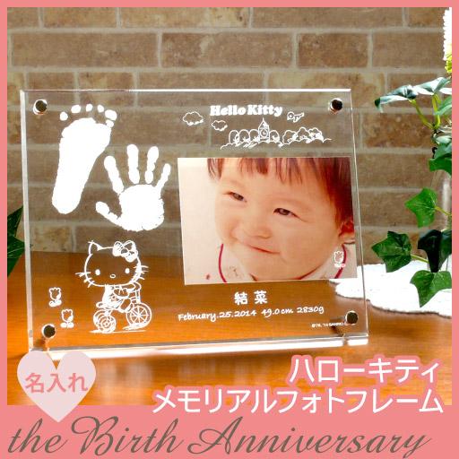 ハローキティ 手形足形 キット付き メモリアル フォトフレーム 「さんりんしゃ」 名入れ ( 漢字 / ひらがな / アルファベット ) アクリル 彫刻タイプ 出産祝い 内祝 赤ちゃん ベビー ギフト キティちゃん サンリオ フォトスタンド 写真立て
