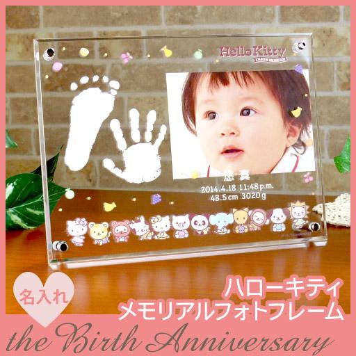 ハローキティ 手形足形 キット付き メモリアル フォトフレーム 「ベビー」 名入れ ( 漢字 / ひらがな / アルファベット ) アクリル 印刷タイプ 出産祝い 内祝 赤ちゃん ベビー ギフト キティちゃん サンリオ フォトスタンド 写真立て