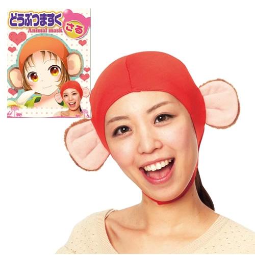 格安 品質検査済 価格でご提供いたします 動物 マスク さる サル 2点までメール便も可能 どうぶつますく コスプレ どうぶつマスク C-0033_006901 動物マスク 仮装 アニマルマスク