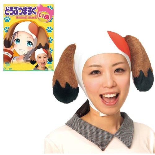 動物 高品質 マスク 犬 いぬ 1点までメール便も可能 どうぶつマスク コスプレ アニマルマスク 仮装 動物マスク C-0022_006918 今ダケ送料無料