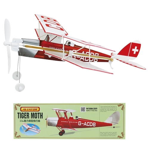 ゴム飛行機 子供 飛行機 おもちゃ 玩具 プレーントイ ゴム動力模型飛行機 ゴム動力飛行機 アビエイター 販売実績No.1 B-2871_056412 タイガーモス 紙飛行機 品質保証