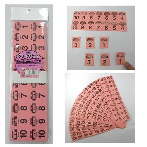 荷札 クロークチケット カネコ チケット 年末年始大決算 4点までメール便も可能 ピンク 通販 激安 No.1~500まで 預かり札 引き渡し札 荷物札 抽選券 K-3512_102917 半券 パーティーチケット 連番チケット