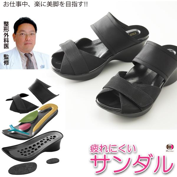 オフィス サンダル[勝野式 足うらを癒すサンダル]<br>オフィスでダイエットしながら働ける健康サンダル、脚長美脚シューズ オフィスサンダル 美脚としてメイダイが開発した、歩きやすい室内履き オフィス レディース。黒(ブラック)仕事サンダル<br>