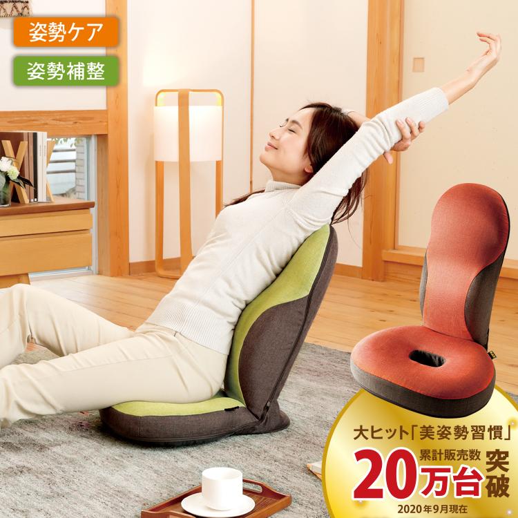 骨盤 座椅子[勝野式 美姿勢習慣 コンフォート]<br>姿勢と骨盤ケアが出来る座椅子 骨盤姿勢ケア座椅子 リラックスチェアー 座いす 座イス ザイス ざいす<br>