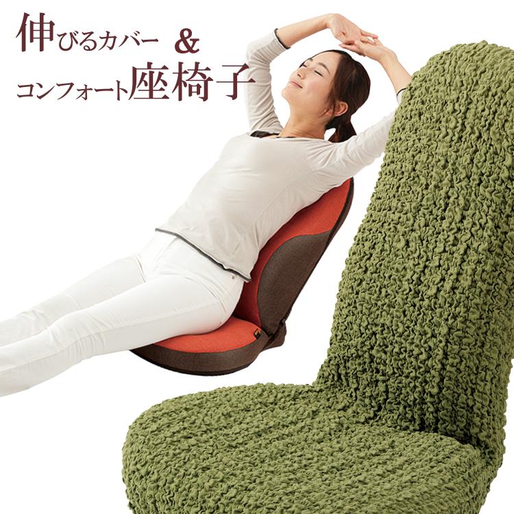 送料無料[伸びるカバー+コンフォート座椅子]イスの汚れ防止や模様替えに!座椅子カバー イスカバー ダイニング椅子カバー フィット チェアカバー 伸縮布 座面 座椅子カバー 洗える 部屋の模様替え ストレッチ