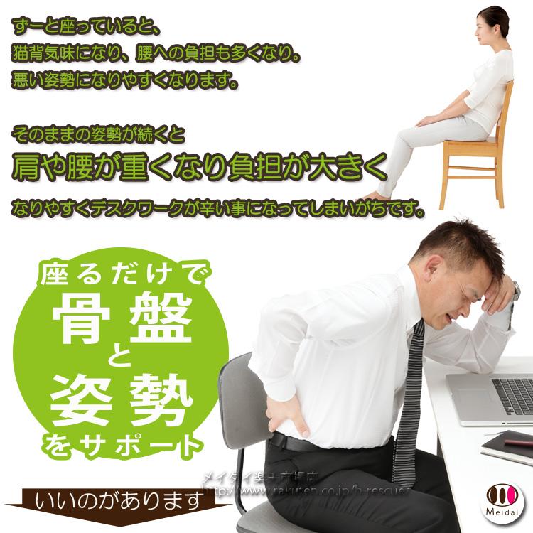 骨盤矯正 椅子 オフィス[勝野式 美姿勢習慣コンパクト]座った瞬間背筋がピン!椅子と背中のフィットが正しい姿勢に導きます。美しい姿勢 座椅子 骨盤 座椅子 腰痛 座椅子 腰痛 座椅子 姿勢 座椅子  猫背 クッション 座椅子