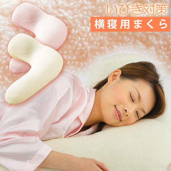 いびき 防止 横向き 枕[勝野式 横寝 枕]いびき対策にはこの横寝専用まくら 睡眠をお届け いびき防止 枕まくら 熟睡 マクラ 低反発 無呼吸症候群 対策 安眠 抱き枕 メイダイ