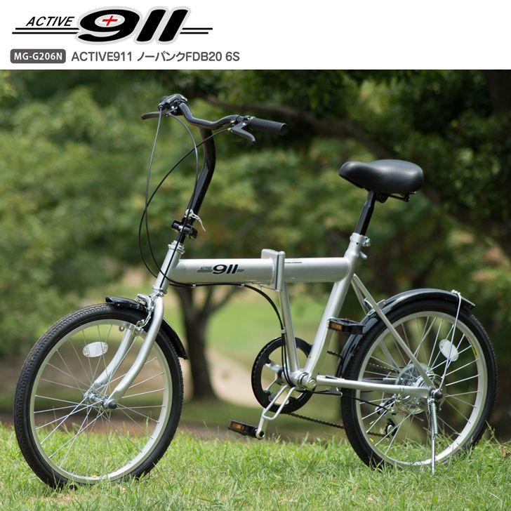 【メーカー直送】 ミムゴ ACTIVE911 ノーパンクFDB206Sノーパンク20インチ折畳自転車6段ギア シルバー MG-G206N-SL 自転車 折りたたみ コンパクト フォールディング バイク