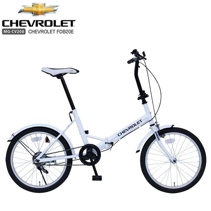 【メーカー直送】 ミムゴ CHEVROLET FDB20E シボレ- 20インチ折畳自転車 シングルギア ホワイト MG-CV20E 自転車 折りたたみ クロスバイク マウンテンバイク