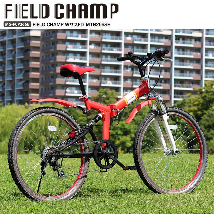 【メーカー直送】 ミムゴ FIELD CHAMP WサスFD-MTB266SE フィールドチャンプ 26インチ折畳自転車 6段ギア レッド MG-FCP266E 自転車 折りたたみ コンパクト フォールディング バイク