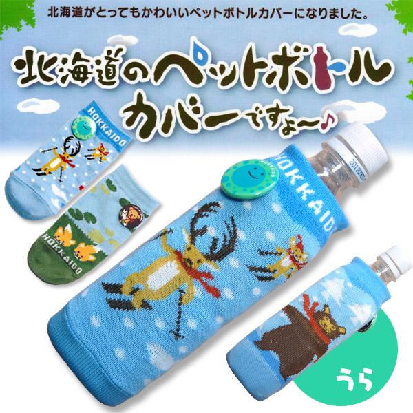 北海道がとってもかわいいペットボトルカバーになりました 付与 お得なキャンペーンを実施中 夢工房オリジナル 北海道のペットボトルカバーですよ~
