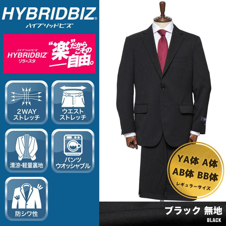 HYBRIDBIZ (ハイブリッドビズ) 無地 シングル 2ツ釦 ノータック スーツメンズ 紳士 男性 ビジネス シングルスーツ ジャケット A1600081YABEAT