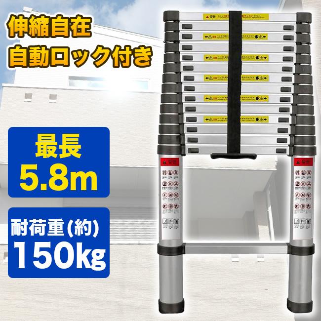 送料無料 はしご 伸縮 5.8m コンパクト はしご 伸縮 アルミ製 伸縮梯子 5.8m 安全ロック 滑り止め付き日本語説明書 軽量 コンパクト 多機能アルミはしご