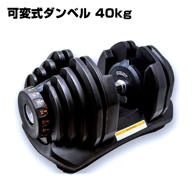 ダンベル 40kg 可変式ダンベル 筋トレ コンパクトサイズ 17段階調整 5-40kg スポーツ トレーニング器具 やせる 可変式ダンベル