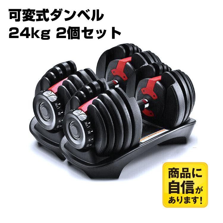【送料無料】ダンベル 2個 セット 48kg 可変式 ダンベル 筋トレ ダンベルセット 可変式 鉄アレイ ダンベル セット アジャスタブル ダンベル トレーニングマシン ダンベルセット アジャスタブルダンベル