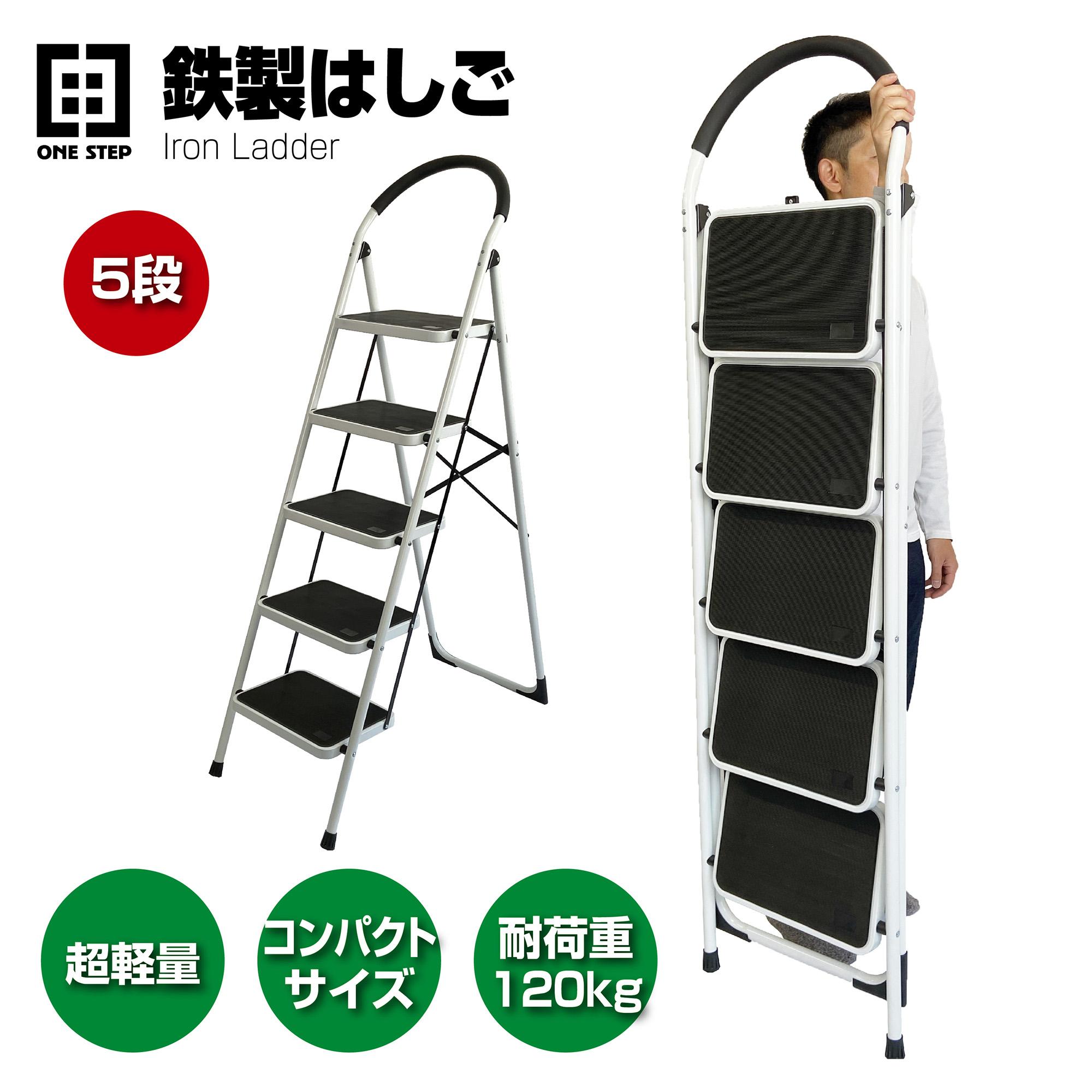 注目ブランド 5段 脚立 折りたたみ脚立 踏み台 軽量 直営ストア 折りたたみ はしご お掃除 ステップチェア 梯子 ステップラダー ステップ 持ち手付き ステップ台 コンパクト 折りたたみステップ ステップツール