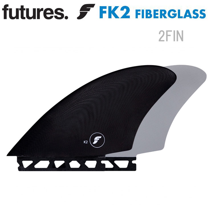 ドライブ感を楽しむ事が可能となるフィン! futures フューチャーフィン FK2 サーフィン ツインフィン レトロボード フィッシュボード フィン TWIN KEEL FK2