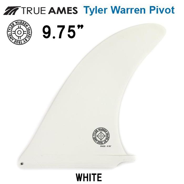 TRUE AMES トゥルーアームス ロングボード トゥルーアムス フィン Tyler Warren タイラー・ウォーレン Tyler Warren Pivot 9.75インチ WHITE 送料無料(一部地域を除きます)
