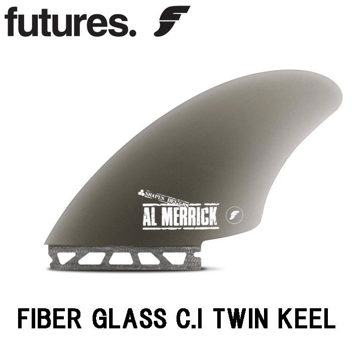 futures フューチャーフィン FIBER GLASS C.I TWIN KEEL 2フィン サイドフィン ツインフィン レトロボード アルメリック KEEL