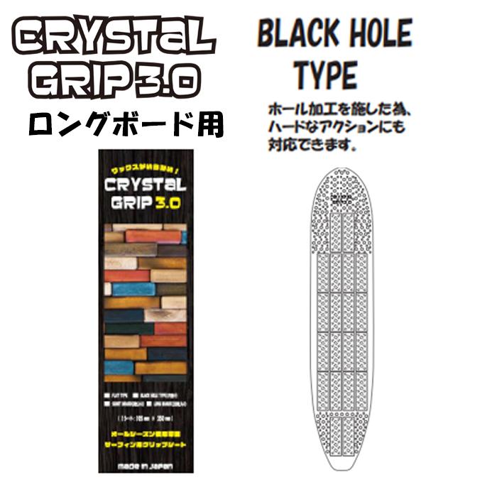 クリスタル 卸売り グリップが3.0となって生まれ変わりました 入荷いたしました CRYSTAL GRIP 3.0 クリスタルグリップ ロングボード BLACK WAX 送料無料 サーフィン 開催中 シート 一部地域を除きます ロング HOLE