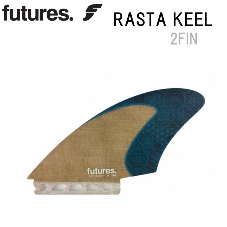 futures フューチャーフィン RASTA KEEL 2フィン サイドフィン デイブ・ラスタヴィッチ ツインフィン