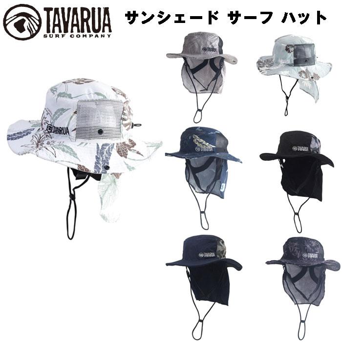 日よけが取り外せる SUNSHADE 機能 送料無料 TAVARUA タバルア 休み 新品未使用正規品 サーフハット TM1006 サーフィン スタンダード 男女兼用 ユニセックス 熱中症防止 紫外線防止 ハット サンシェード