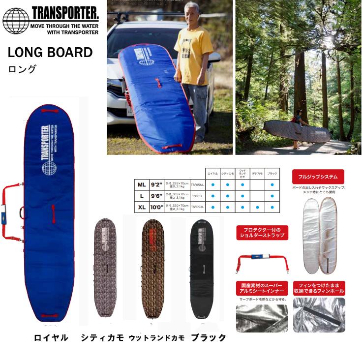 【送料無料】トランスポーター ロングボードケース ハードケース  LONGBOARD CASE サイズL 9'6