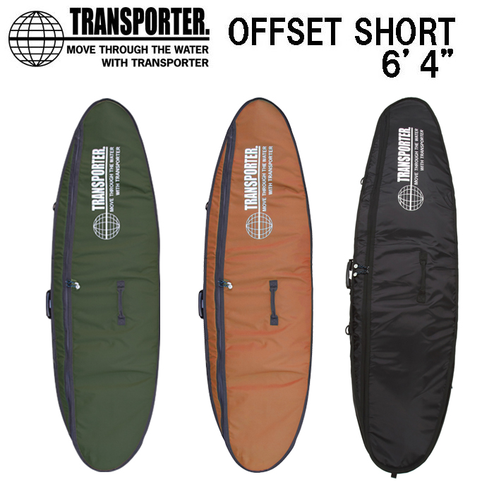 トランスポーター オフセット ショートボード ケース サーフィン ボードケース ハードケース OFFSET SHORT サイズL 6'4