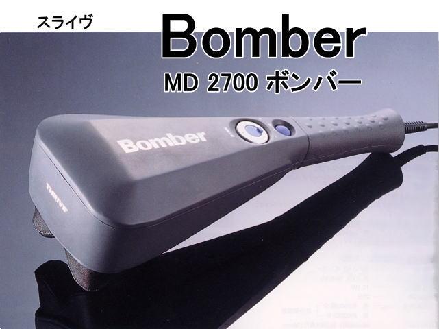 強力ツインマッサージャー◆スライヴ Bomber MD2700 【スライブ ボンバー MD-2700】【05P03Dec16】