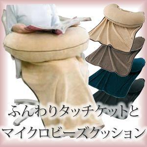 リラックス抱き枕&おひざ掛け マイクロビーズクッションセット【05P03Dec16】
