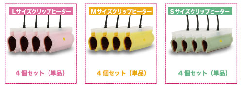 クリップヒーター 4個セット Lサイズ 24-28mm (ナノアクアライト専用部品)【05P03Dec16】