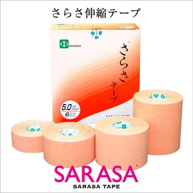 SARASAシリーズ定番 さらさシリーズのロングセラー さらさ伸縮テープ テーピングテープ 05P03Dec16 4種類の通常タイプ ファロス 現金特価 マーケット PHAROS