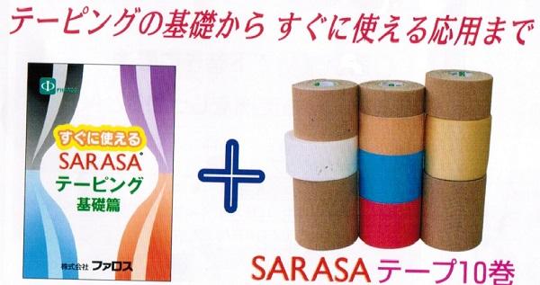 【ファロス(PHAROS)】SARASA DVD テーピングセット【SARASA さらさ】【05P03Dec16】