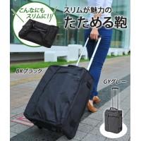 折りたたみキャリーバッグ/スーツケース/たためる鞄 TAN-581 BKブラック【05P03Dec16】