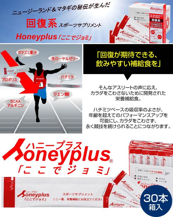 Honeyplus「ここでジョミ」30本入/箱【05P03Dec16】