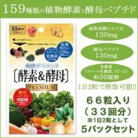 マルマン 酵素&酵母 66粒 5P【05P03Dec16】