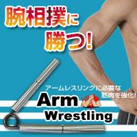 アームレスリング(うでずもう) 強度約75~90kg FHG2802【05P03Dec16】