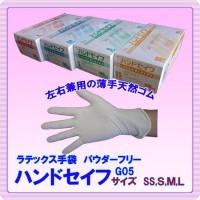 3 高供应乳胶手套 (橡胶手套) 粉免费 B0X 类型手 G05 SS 与赛义夫 100