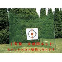 ホームゴルフネット1号型 交換用ネット【05P03Dec16】