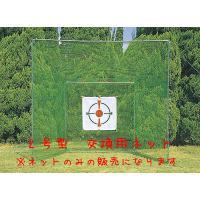 ホームゴルフネット2号型 交換用ネット【05P03Dec16】
