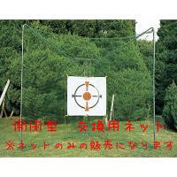 ホームゴルフネット開閉型 交換用ネット【05P03Dec16】