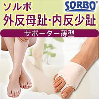 sorubo外翻拇指、睑内翻小趾防护带薄型右S