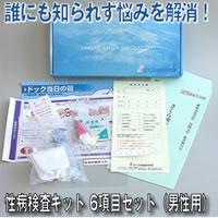 性病検査キット 6項目セット 男性用【05P03Dec16】