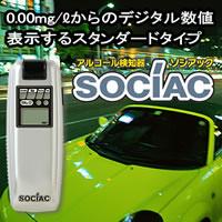 飲んだ後は アルコール濃度をセルフチェック アルコール検知器ソシアック 05P03Dec16 SC-103 安心の実績 高価 買取 強化中 25%OFF